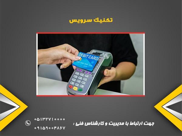 پرداخت در محل